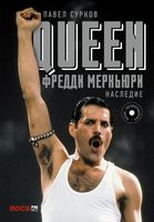 Queen. Фредди Меркьюри. Наследие
