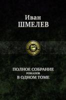 Иван Шмелев. Полное собрание романов в одном томе