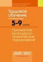 Трудовое обучение (технический труд). 5-9 классы. Примерное календарно-тематическое планирование. 2020/2021 учебный год