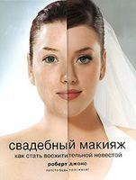 Свадебный макияж. Как стать восхитительной невестой