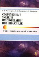 Современные модели психотерапии при ВИЧ/СПИДе. Учебное пособие для врачей и психологов