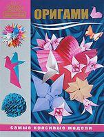 Оригами. Самые красивые модели