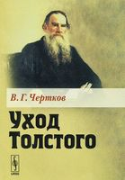 Уход Толстого