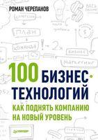 100 бизнес-технологий. Как поднять компанию на новый уровень