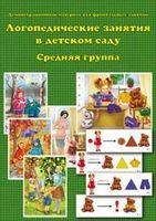 Логопедические занятия в детском саду. Средняя группа