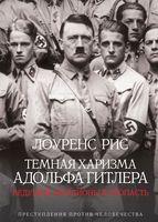 Темная харизма Адольфа Гитлера