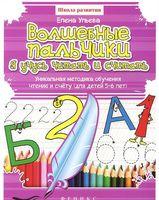 Волшебные пальчики. Я учусь читать и считать. Уникальная методика обучения чтению и счету. Для детей 5-6 лет