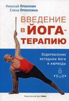 Введение в йога-терапию. Оздоровление методами йоги и аюрведы