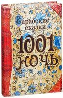 """Записная книжка """"1001 ночь"""" (А5; 128 листов)"""