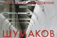 Шумаков. Архитектор и художник
