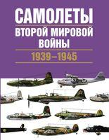 Самолеты Второй мировой войны. 1939-1945 гг.