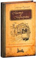 """Записная книжка """"Мастер и Маргарита"""" (А5; 128 листов)"""