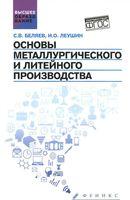 Основы металлургического и литейного производства