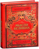 """Записная книжка в клетку """"Конфуций Мысли"""" (А5)"""