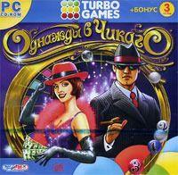 Turbo Games. Однажды в Чикаго