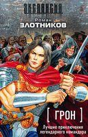 Грон. Лучшие приключения легендарного командора (комплект из 4 книг)