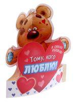 """Открытка-валентинка """"Тому, кого люблю"""""""