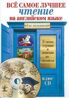 Все самое лучшее чтение на английском языке для мальчиков (+ CD)