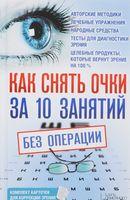 Как снять очки за 10 занятий без операции (+ набор карточек)