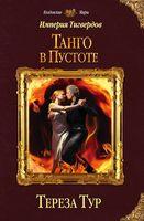 Империя Тигвердов. Танго в пустоте (м)