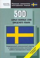 500 самых важных слов шведского языка. Начальный уровень