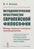 Методологическое пространство европейской философии. Между первым и вторым просвещениями