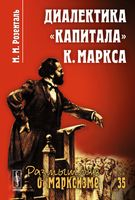 "Диалектика ""Капитала"" К. Маркса"