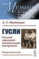 Гусли. Русский народный музыкальный инструмент. Исторический очерк
