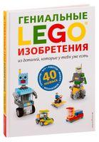 LEGO. Гениальные изобретения