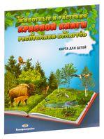 Животные и растения Красной книги Республики Беларусь. Карта для детей