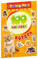 100 наклеек. Котята