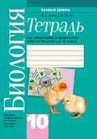 Тетрадь для лабораторных и практических работ по биологии для 10 класса