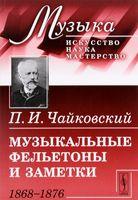 Музыкальные фельетоны и заметки. 1868-1876