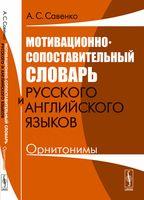 Мотивационно-сопоставительный словарь русского и английского языков. Орнитонимы