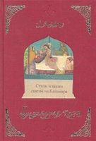 Обнаженная песня. Стихи и песни святой из Кашмира