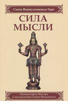 Сила мысли. Комментарии Мастера к наставлениям Свами Шивананды
