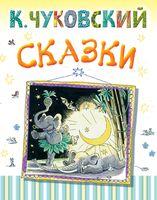 К. Чуковский. Сказки
