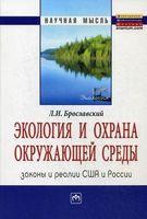 Экология и охрана окружающей среды. Законы и реалии в США и России