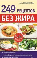 249 рецептов без жира