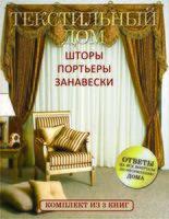 Текстильный дом. Шторы, портьеры, занавески (Комплект из 3-х книг)
