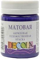 """Краска акриловая """"Decola. Matt"""" (фиолетовая; 50 мл)"""