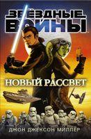 Звёздные Войны. Новый рассвет