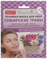"""Маска для лица """"Сибирские травы"""" (25 мл)"""