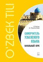 Самоучитель узбекского языка. Начальный курс