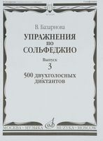 Упражнения по сольфеджио. Выпуск 3.500 двухголосных диктантов