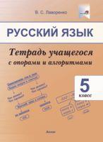 Русский язык. 5 класс. Тетрадь учащегося с опорами и алгоритмами