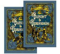 Виконт де Бражелон (в двух книгах)
