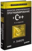 Объектно-ориентированное программирование в С++