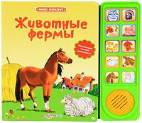 Животные фермы. Книжка-игрушка