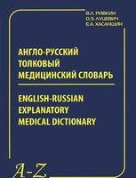 Англо-русский толковый медицинский словарь